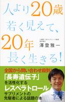 書籍「人より20歳若く見えて、20年長く生きる!」