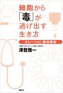 書籍「細胞から『毒』が逃げ出す生き方─キレーション身体革命」